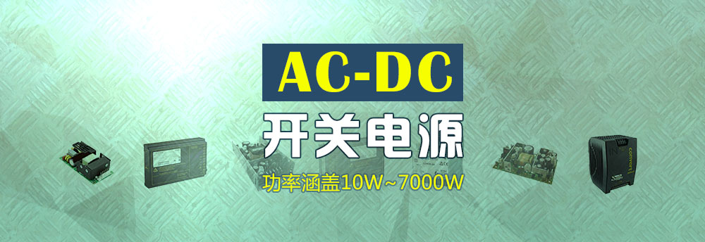 Bel Powersolution-AC-DC开关电源